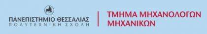 Συνεργασία με το Τμήμα Μηχανολόγων Μηχανικών του Πανεπιστημίου Θεσσαλίας. Σύνταξη πινάκων υπολογισμού χαλυβδοφύλλων - Μεταλλεμπορική